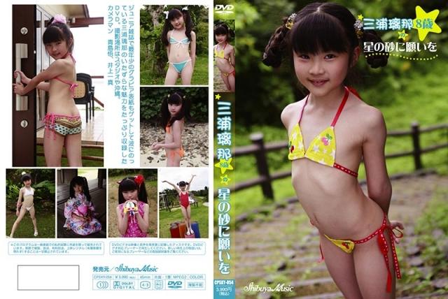 [CPSKY-054] Rina Miura 三浦璃那, 星の砂に願いを