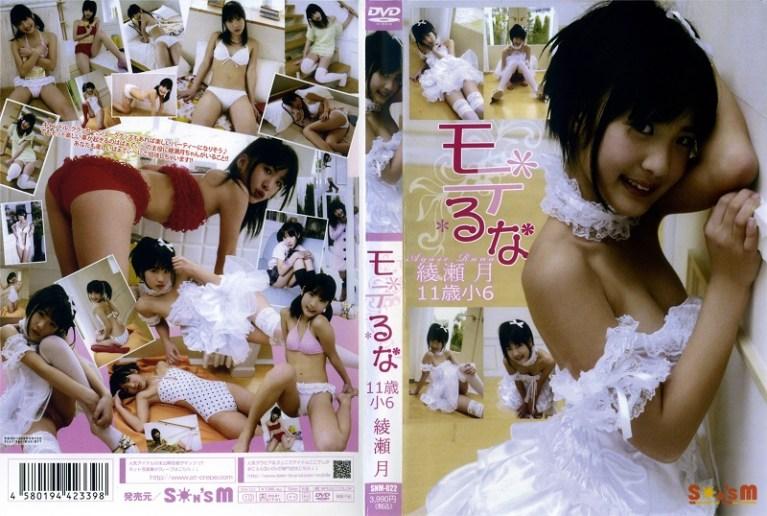 [SNM-022]モデるな 綾瀬月 11歳小6