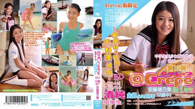 [CPBD-005] 安藤穂乃果 Honoka Ando – クレープ新1年生13 家庭科の時間で手料理披露