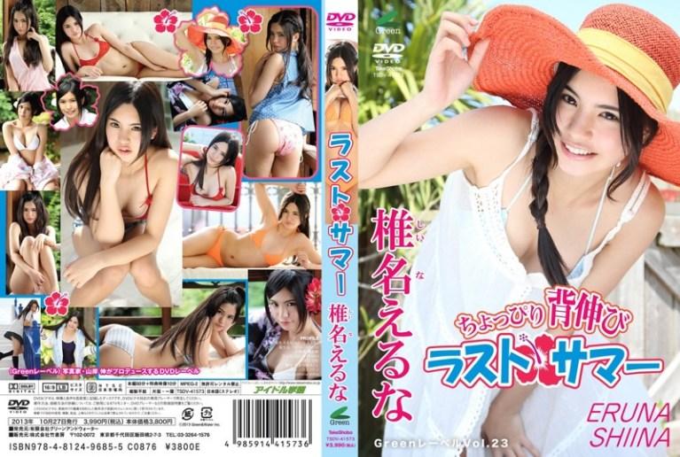 [TSDV-41573] Eruna Shina 椎名えるな – Greenレーベル Vol.23 ちょっぴり背伸び ラスト・サマー