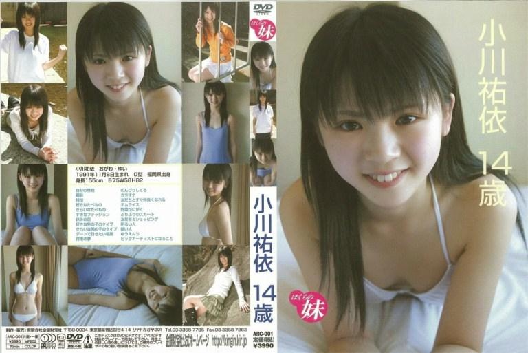 [ARC-001] Yui Ogawa 小川祐依 ぼくらの妹 14歳