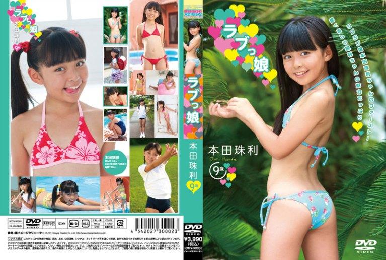 [ICDV-30055] 本田珠利 Juri Honda – ラブっ娘
