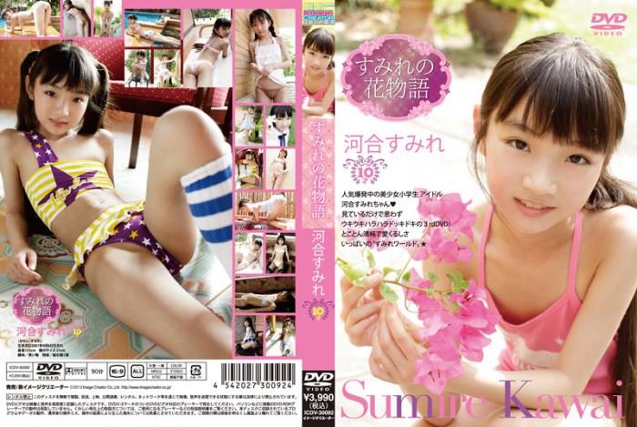 [ICDV-30092] すみれの花物語 Sumire Kawai 河合すみれ