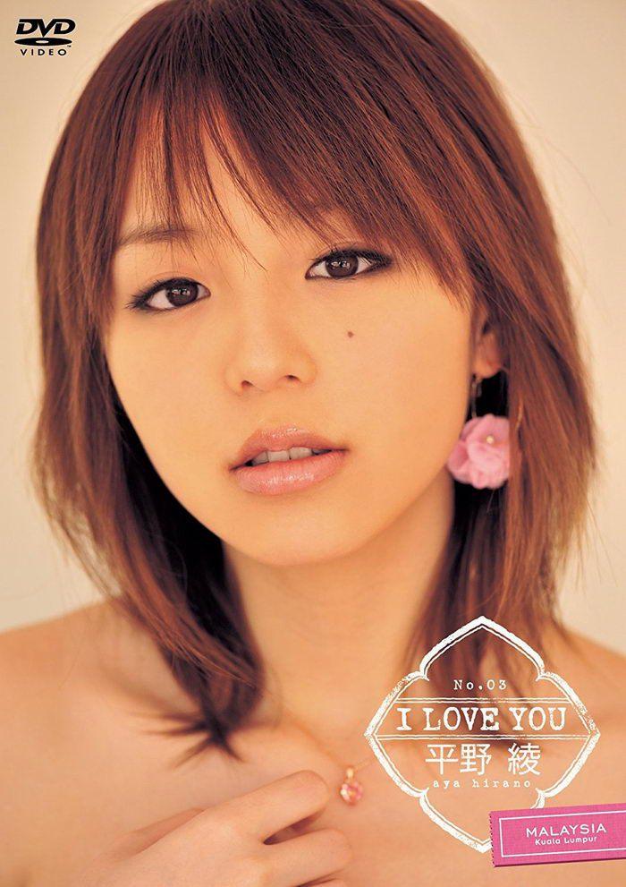 [PCBG-10986] Aya Hirano 平野綾 – I LOVE YOU