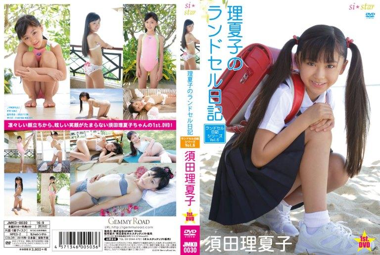 [JMKD-0030] 須田理夏子 理夏子のランドセル日記 ~Vol.6~