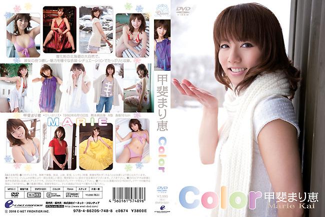 [ENFD-5231] Marie Kai 甲斐まり恵 Color