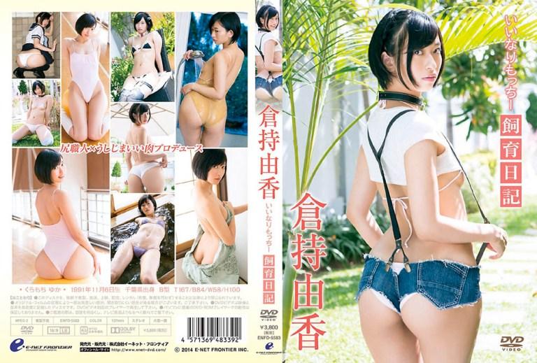 [ENFD-5583] 倉持由香 Yuka Kuramochi – いいなりもっちー飼育日記