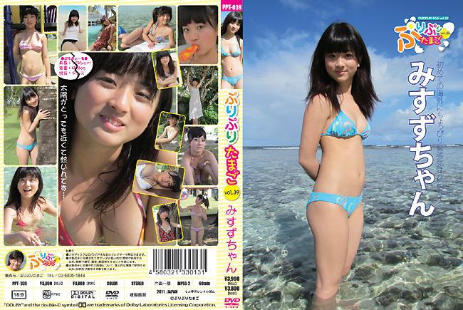 [PPT-039] みすず Misuzu Tanaka – ぷりぷりたまご vol.39