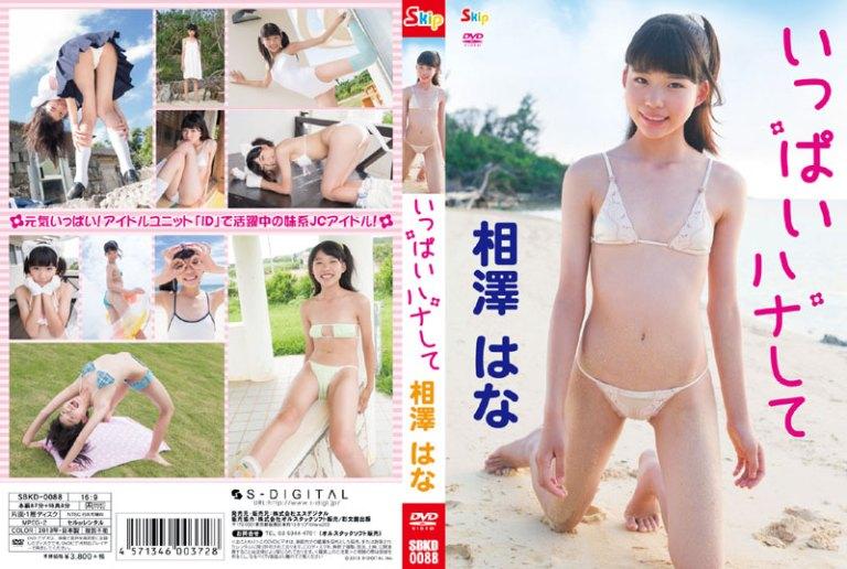 [SBKD-0088] 相澤はな Aizawa Hana – いっぱいハナして