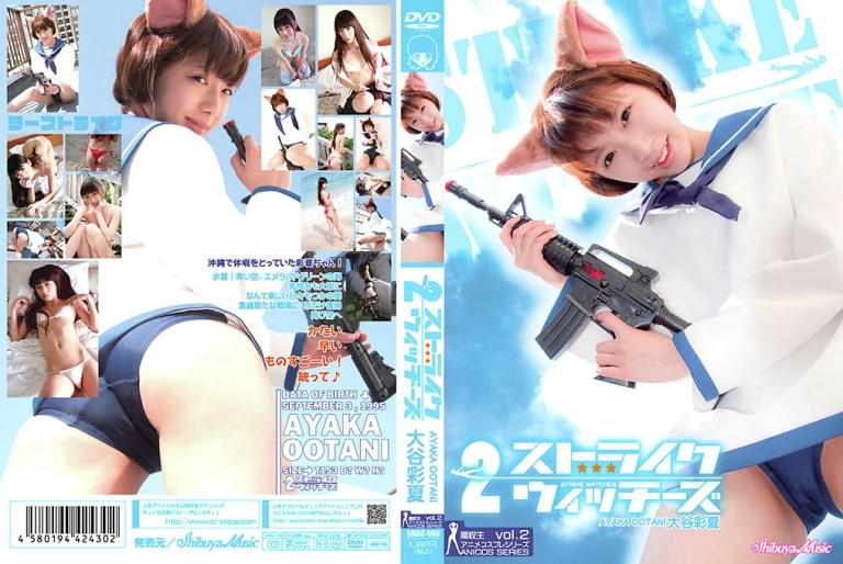 [SMAC-008] Ayaka Otani 大谷彩夏 – 2ストライクウイッチーズ 大谷彩夏