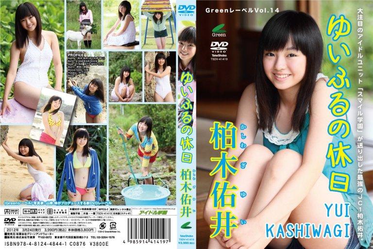 [TSDV-41419] Yui Kashiwagi 柏木佑井 – Greenレーベルvol.14 ゆいふるの休日