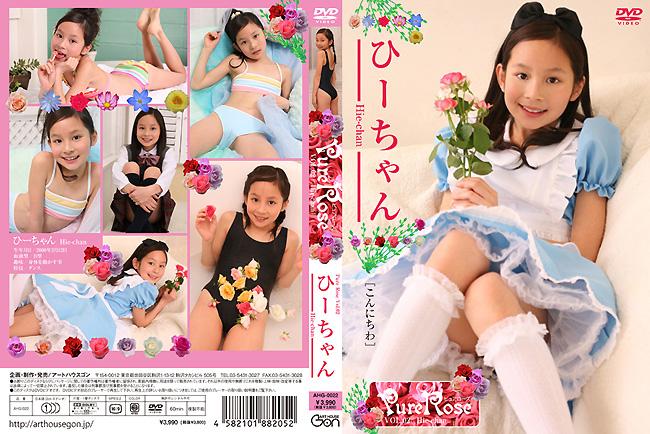 [AHG-0022] Hino Shinomiya Pure Rose Vol.2 ひーちゃん
