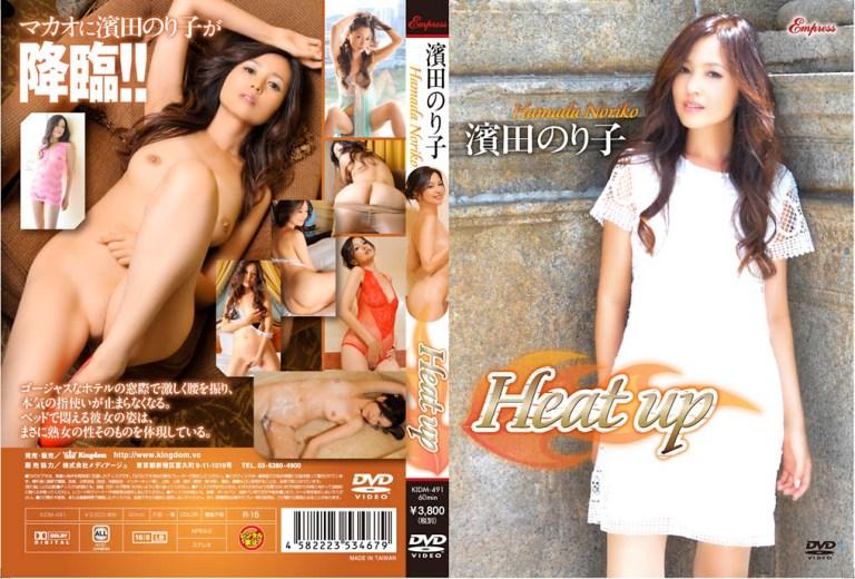 [KIDM-491] Noriko Hamada 濱田のり子 – Heat up