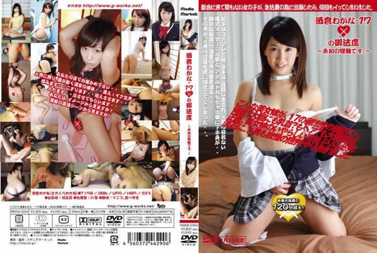[MWKD-5064] Wakana Sakagura 酒倉わかな – 17の御法度~未知の経験です。