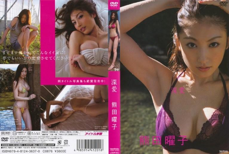 [TSDV-41201] Yoko Kumada 熊田曜子 – 深愛