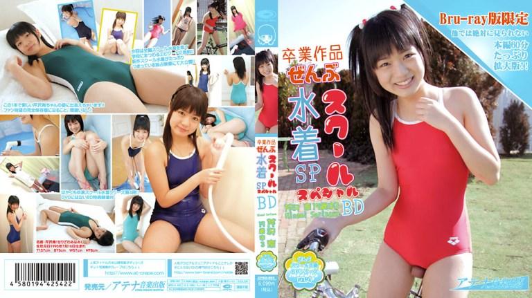[CPBD-002] 芹沢南 Minami Serizawa – 卒業作品ぜんぶスクール水着SP