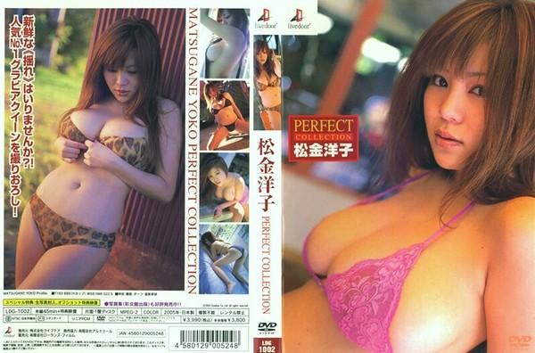 [LDG-1002] 松金洋子 Yoko Matsugane – Perfect Collection