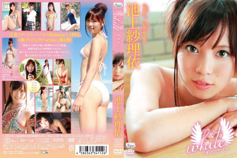 [REIO-004] Sarii Ikegami 池上紗理依 – white -まなざし