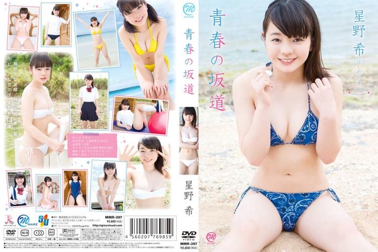 [MMR-397] 星野希 Nozomi Hoshino – 青春の坂道