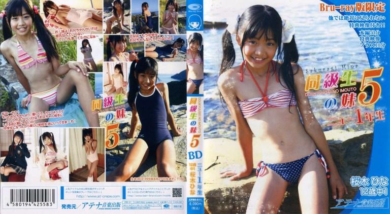 [CPBD-011] Hina Sakuragi 桜木ひな – 同級生の妹5 ニュー1年生