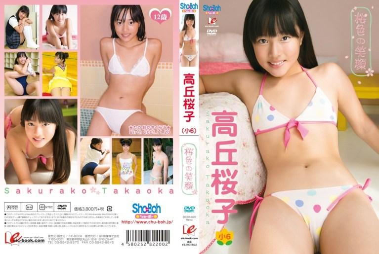 [EICSB-020] 高丘桜子 Takaoka Sakurako – 桜色の笑顔