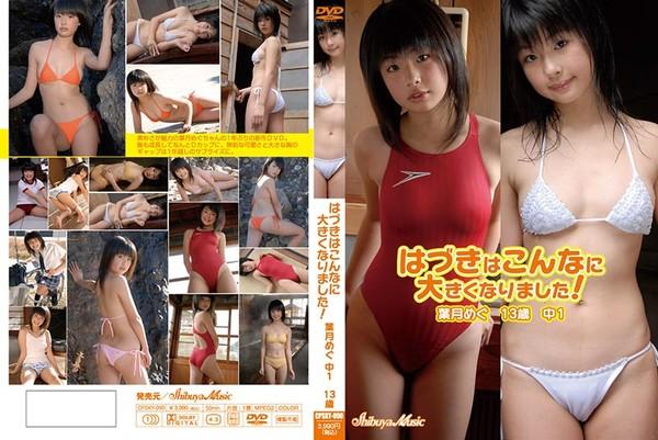 [CPSKY-090]Megu Hazuki 葉月めぐ はづきはこんなに大きくなりました!