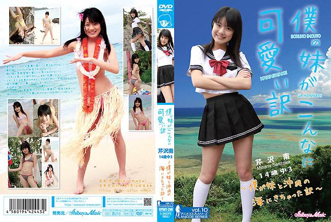 [CPSKY-230]芹沢南  僕の妹がこんなにかわいい訳 ~僕が妹と沖縄の海にきちゃった訳~
