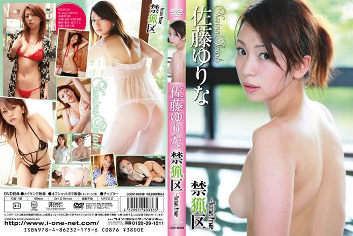 [LCDV-40338] Yurina Sato 佐藤ゆりな – 禁猟区~Yurina's Private