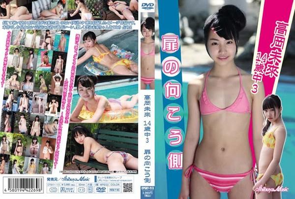 [CPSKY-113] 高岡未來 Miku Takaoka – 14歳 中3 扉の向こう側