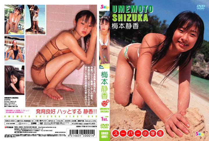 [SBKD-0001] 梅本静香 Umemoto Shizuka – 1st
