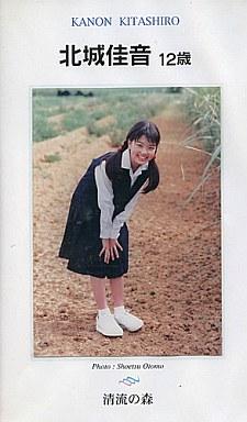 [SS-016]北城佳音 清流の森 北城佳音 12歳