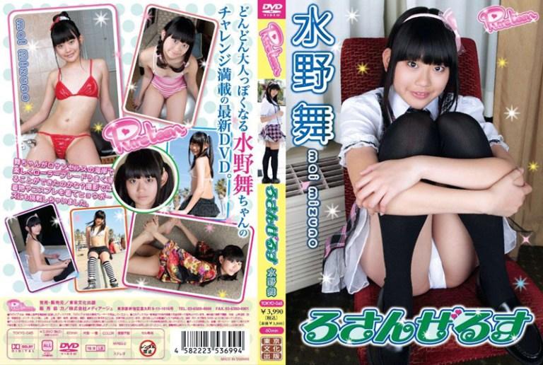 [TOKYO-045] Mai Mizuno 水野舞 – ろさんぜるす