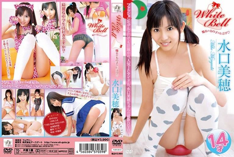 [FEIR-0013] Miho Mizuguchi White Bell 水口美穂 憧れのあの子のヒミツ