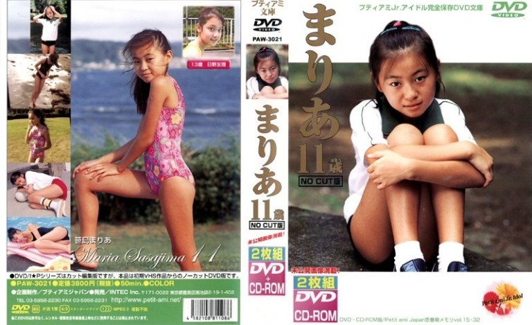 [PAW-3021] 笹島まりあ, 日野友理 – まりあ 11歳