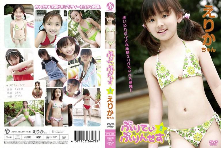 [PPS-005] Erika えりか ぷりてぃーぷりんせす Vol.5