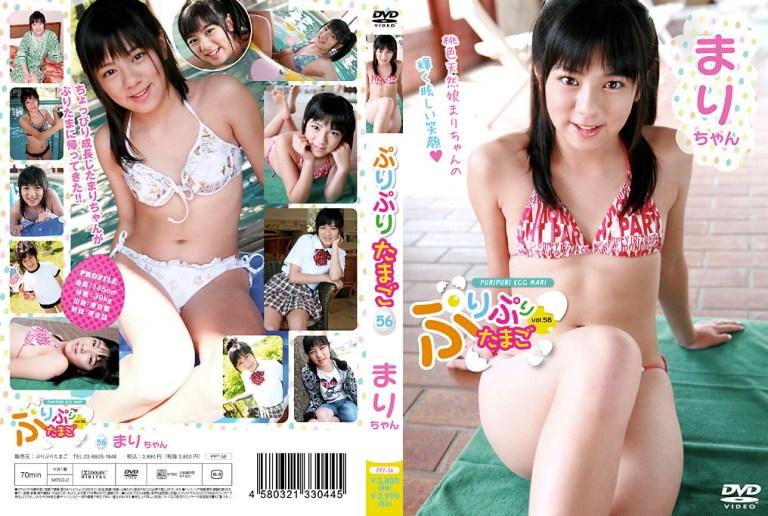 [PPT-056] Mari Chan まりちゃん – ぷりぷりたまご Vol. 56