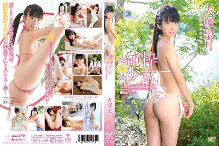 [JSSJ-061] Mizuki Otsuka 大塚聖月 – 純粋少女~144cmピュアな天使~