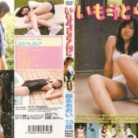 [ILD-008]Aoi Fujinaga 藤永あおい – Imoto Land いもうとらんど