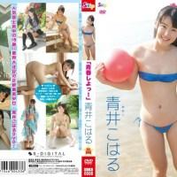 [SBKD-0098] 青井こはる Koharu Aoi – 青春しよっ!