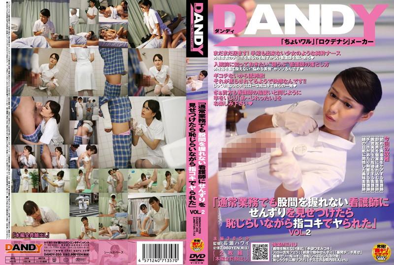 DANDY-255