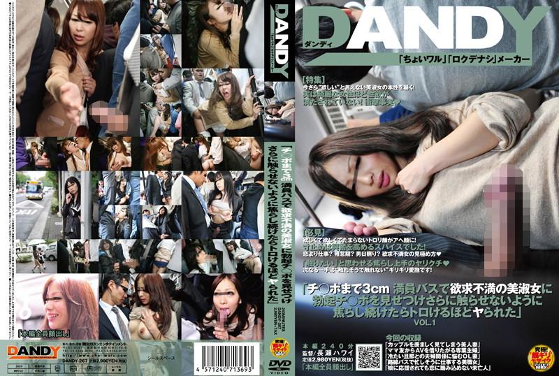 DANDY-267