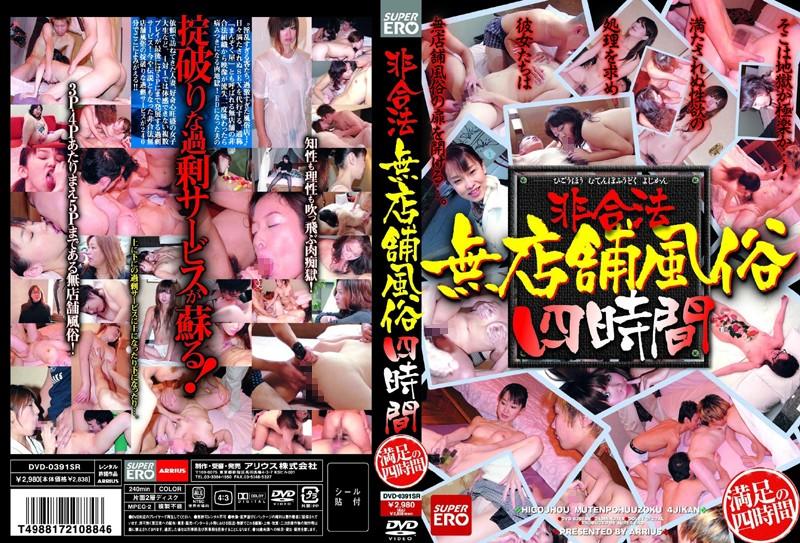 DVD-0391SR