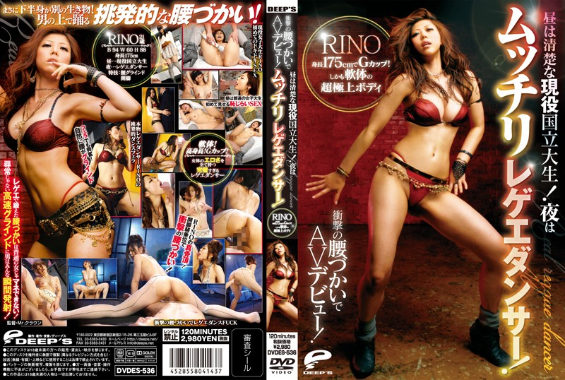DVDES-536