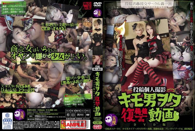 DWD-035 Even a guy squirting orgasm miura niece