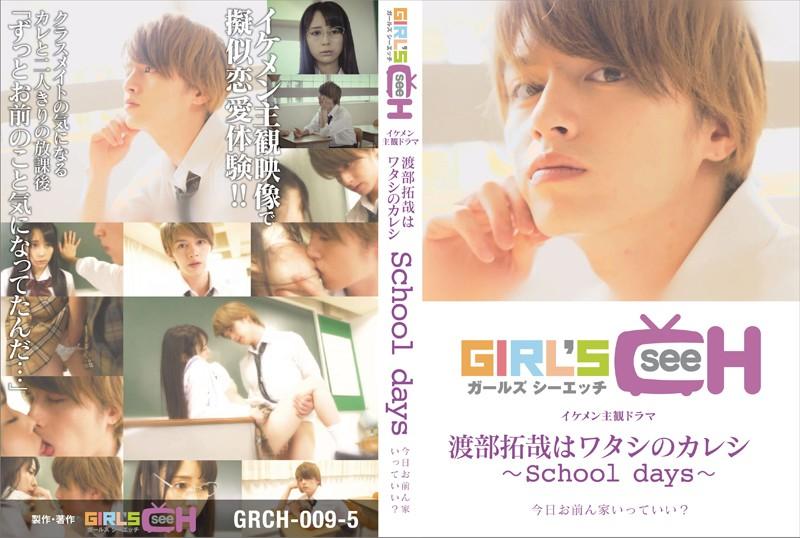 GRCH-009-5