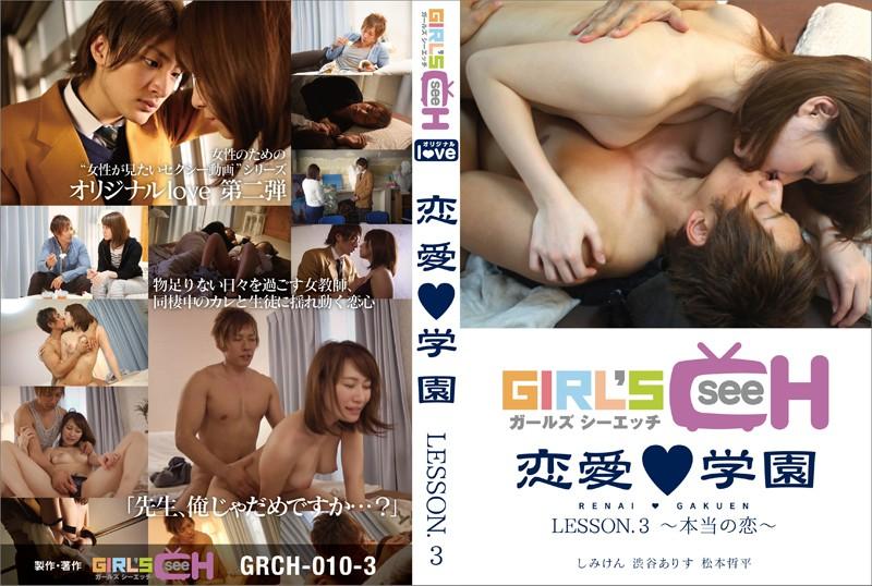 GRCH-010-3