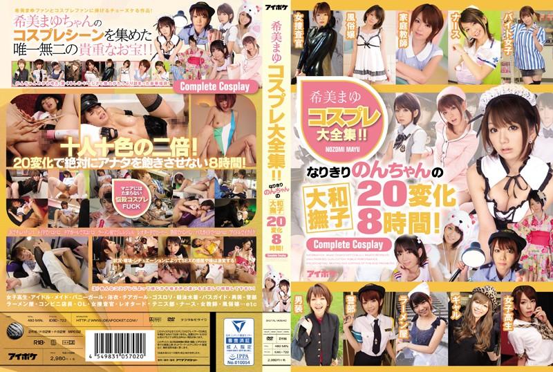 IDBD-722