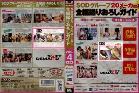 SDXX-1404-4