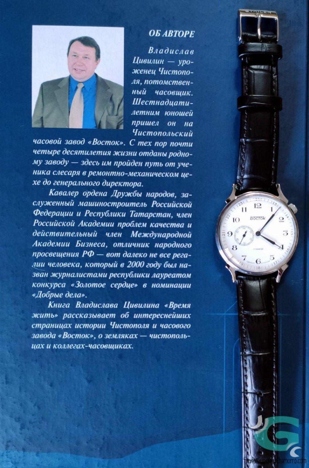 Vostok 581886 (caja 58)