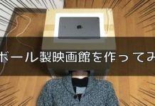 La moda japonesa de meter la cabeza en una caja de cartón
